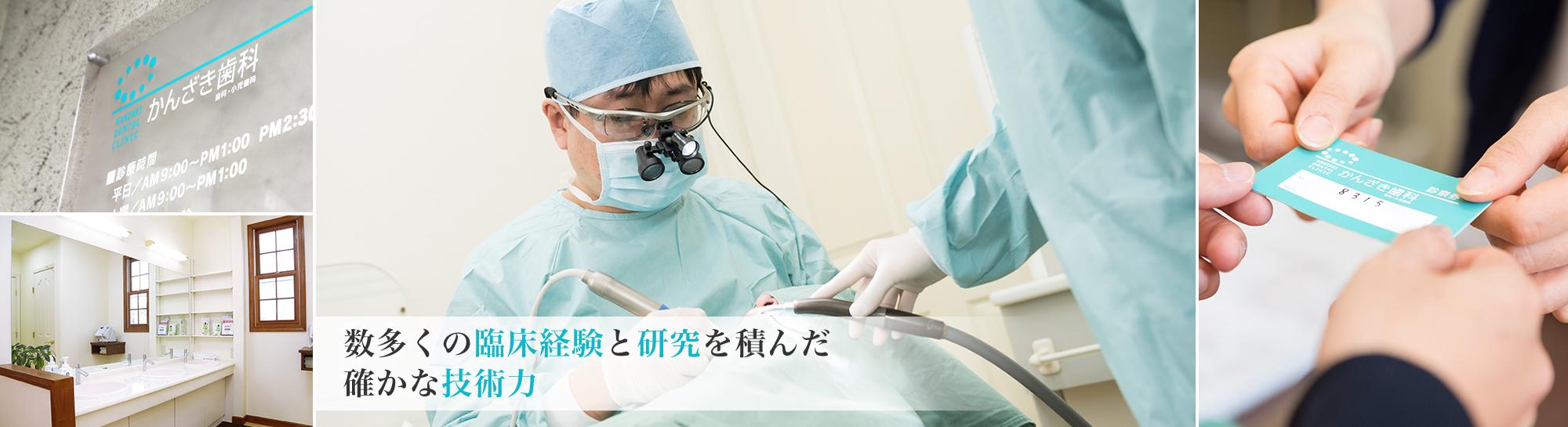 数多くの臨床経験と研究を積んだ確かな技術力